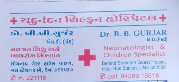 Yadunandan Children Hospital - Dr. B.B. Gurjar [M.D.(Ped)]